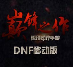 dnf手游约游戏攻略秘籍_dnf手游约攻略舞姬_高攻略乱世大全图片
