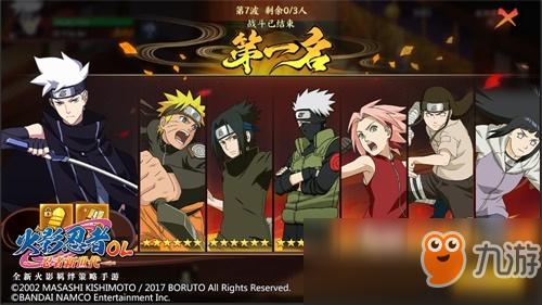 羁绊战场八人混战 《火影忍者OL-忍者新世代》S2全新赛季将至