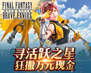 《最终幻想》万元寻论坛活跃之星