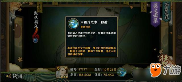 《火影忍者》手游鬼灯幻月技能详解