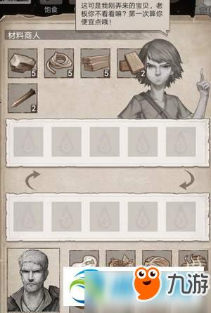 荒野日记角色天赋加点选择分享
