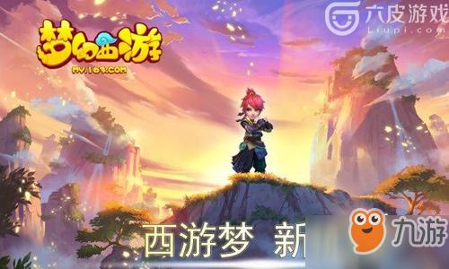 《梦幻西游》手游轩辕剑之陨任务怎么过 轩辕