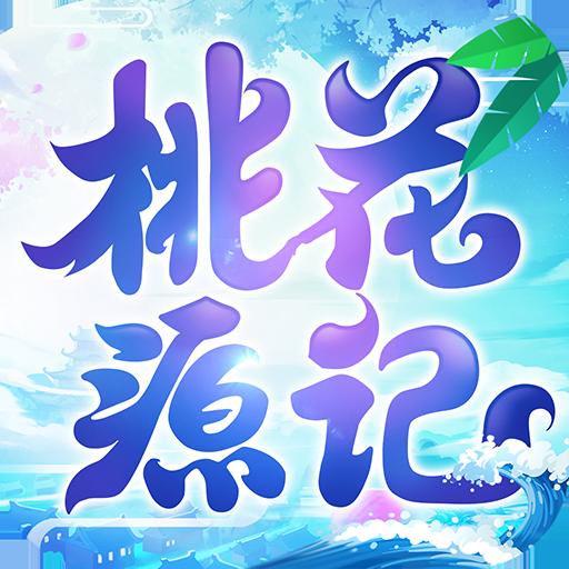 桃花源记(九游)电脑版
