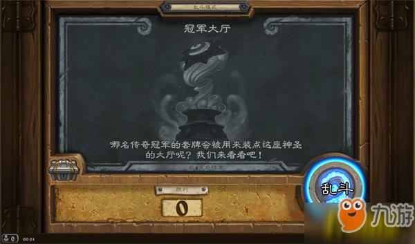 炉石传说冠军大厅大乱斗冠军卡组一览