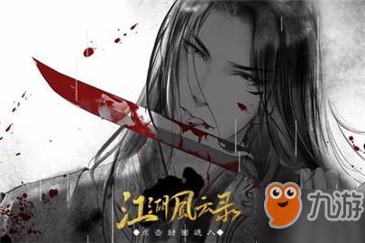 江湖�L云�2�A山�T派任�赵趺醋鋈A山�T派任�胀瓿晒ヂ�