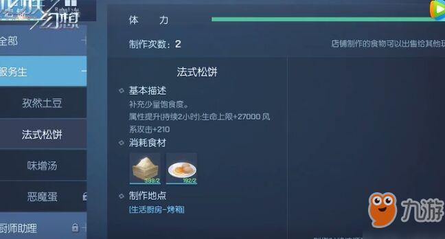 幻想小勇士九游版本 [龙族幻想食谱配方怎么得 怎么制作食物]