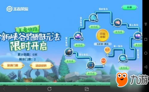 《王者荣耀》峡谷跑酷怎么玩 峡谷跑酷玩法技巧分享