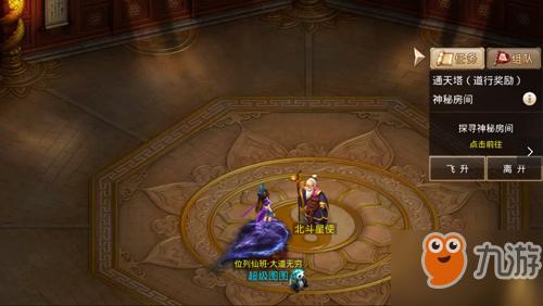 《问道》手游通天塔神秘房间怎么玩 通天塔神秘房间玩法内容一览