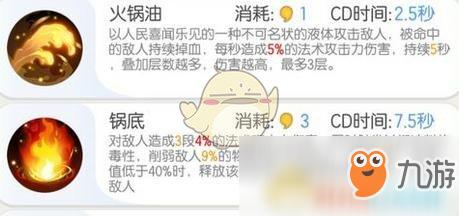 《一起来捉妖》麻辣小火锅属性介绍