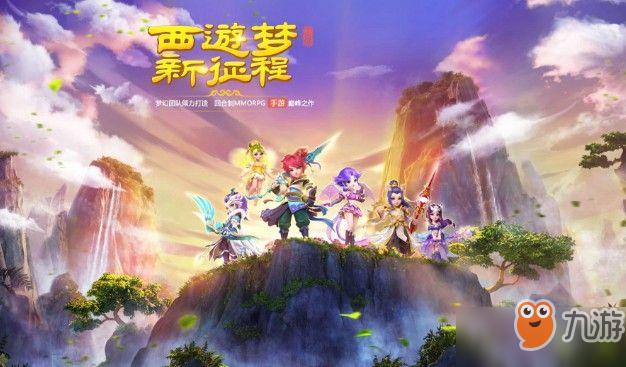 《梦幻西游》手游大唐奇遇记攻略 活动玩法分享