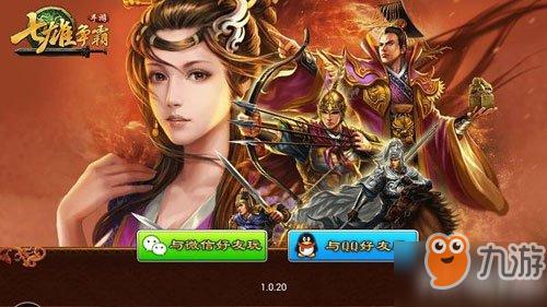 《七雄争霸》手游好玩吗官网最新热评分享