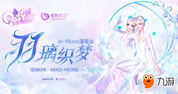 《QQ炫舞》手游更新预告:多余臻品服装可分解合成,蓝色动态美瞳