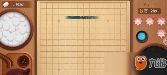 《诛仙手游》仙府五子棋玩法介绍