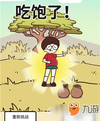 荒岛大胃王第15关图文方法