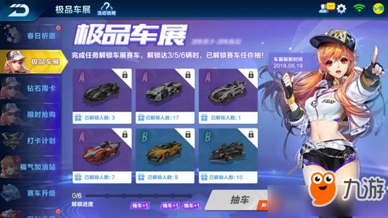 《QQ飞车》手游极品车展活动怎么玩 极品车展活动攻略
