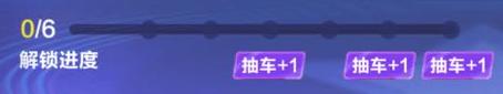 《QQ飞车》手游极品车展活动