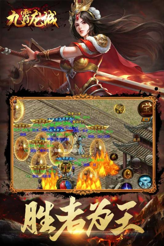 九霄龙城游戏截图