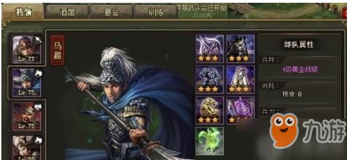 《攻城掠地》紫色武将如何升级紫色武将升级攻略