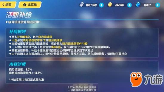 崩坏3V3.2体验服晓月镇魂歌 新武装人偶解析
