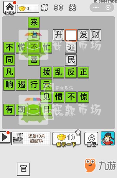 成语招贤记第50关答案