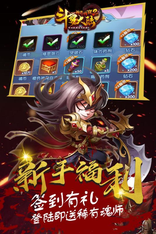 斗罗大陆神界传说II-福利版游戏截图