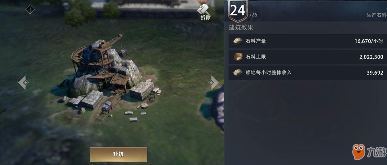 《权力的游戏:凛冬将至》采石场简介
