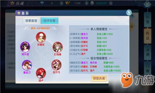 《龙武》手游兵魂系统揭秘 出来吧SSR!