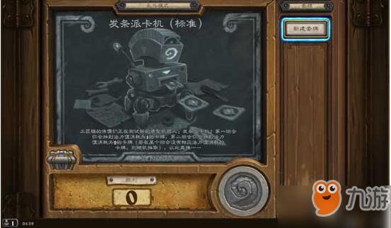 炉石传说发条派卡机术士卡组分享