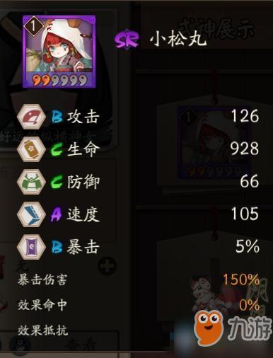 阴阳师新式神小松丸觉醒属性介绍