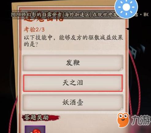 《阴阳师》手游逢鬼密信是什么