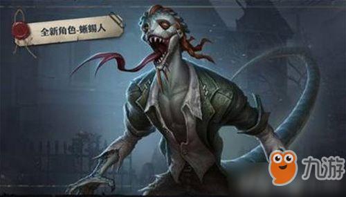 第五人格蜥蜴人背景故事是什么 第五人格蜥蜴人背景故事介绍