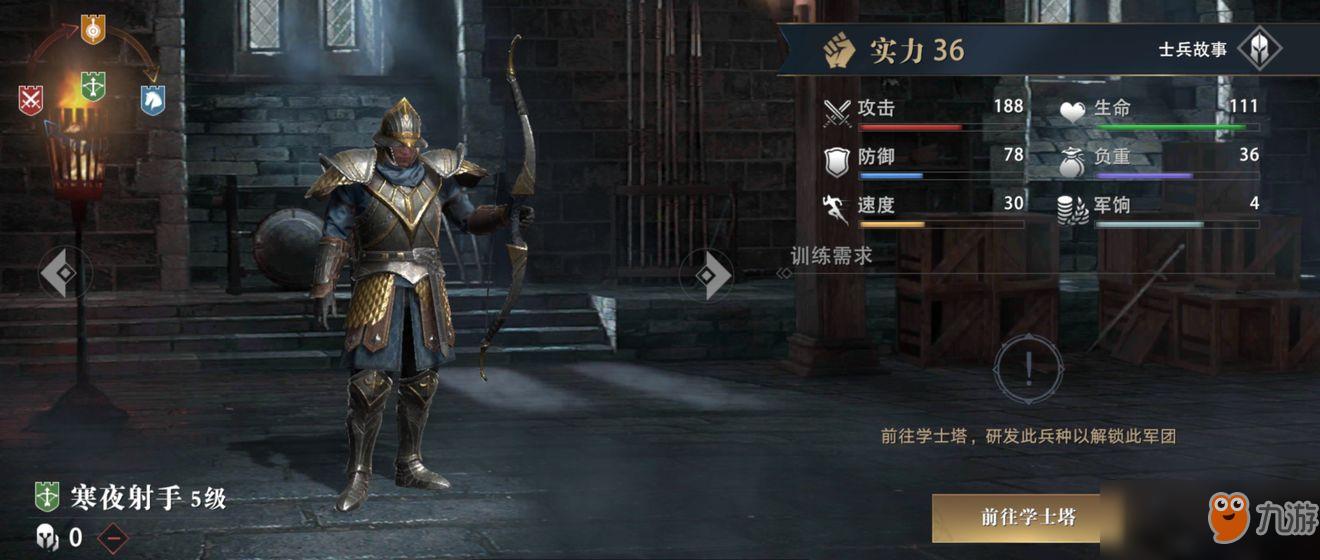 《权力的游戏:凛冬将至》弓兵的品阶与属性介绍