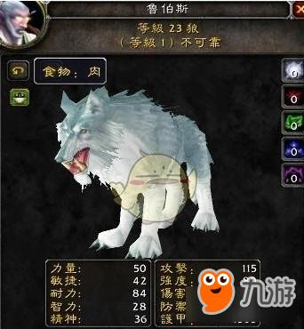 《魔兽世界》经典怀旧服猎人宠物选择介绍