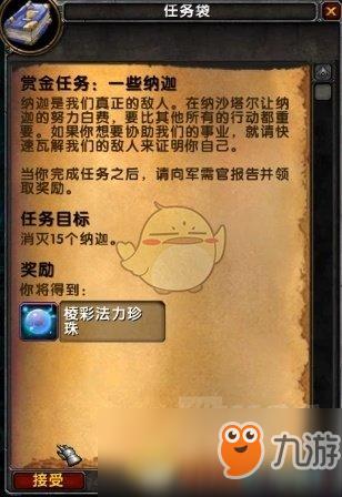 《魔兽世界》8.2飞行任务解锁攻略
