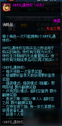 DNF:剑影、小魔女上线,新转职快速升级方式分享