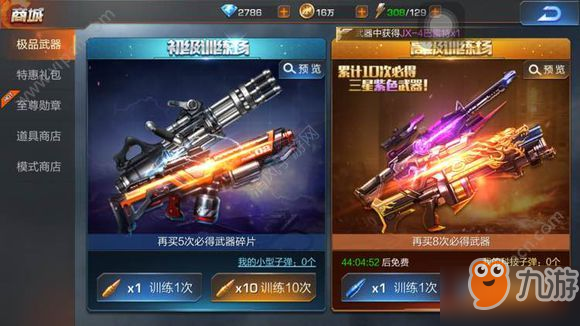 《魂斗罗归来》3星赤红和3星AK哪个好 武器对比评测