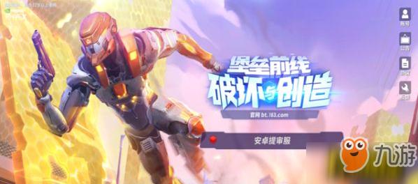 <a id='link_pop' class='keyword-tag' href='http://a.9game.cn/baoleiqianxian/'>堡垒前线</a>破坏与创造如何快速升级?角色升级技巧