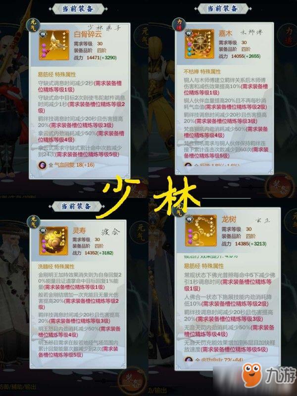 剑网3指尖江湖全职业橙武属性一览