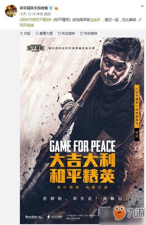 和平精英吴京成为代言人 即将担任战地指挥官