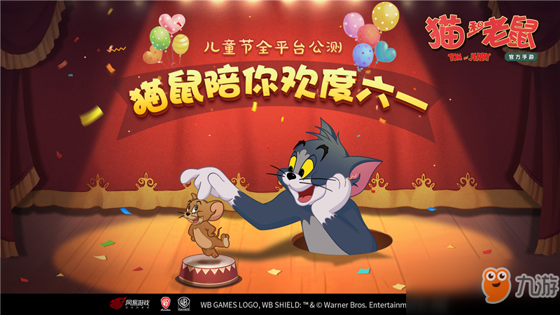 汤姆杰瑞又回来了!《猫和老鼠》今日全平台公测!