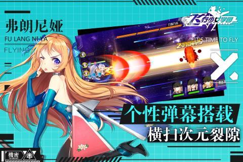 飞行少女学园手游版游戏截图