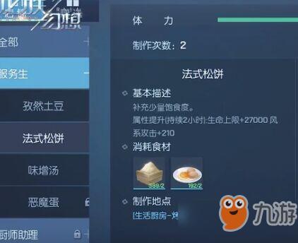 龙族幻想_《龙族幻想》食谱从哪里获得 食谱获得方法