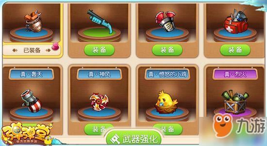 弹弹堂手游排位赛攻略 武器怎么选择
