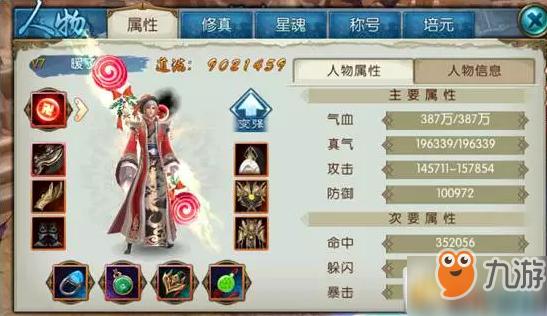 《诛仙》手游鬼王实战攻略 各种技能加点与