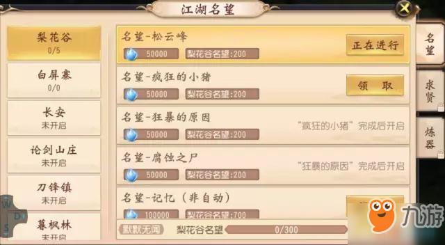 大唐无双手游升级任务玩法介绍