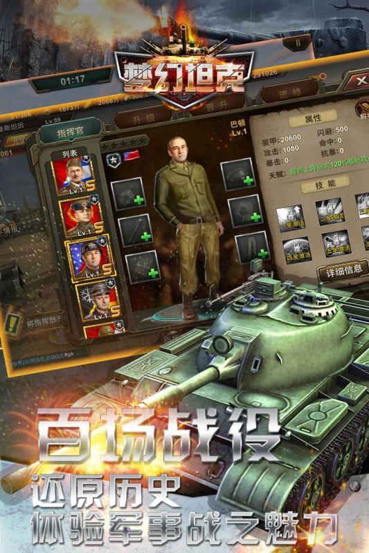 梦幻坦克游戏截图