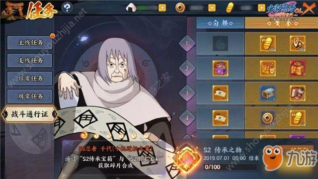 火影忍者ol手游千代阵容怎么搭配?千代十机风主阵容推荐