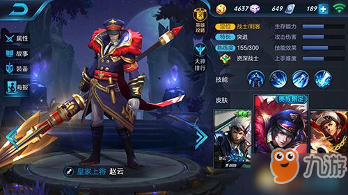 王者荣耀YTG赵云实战技巧攻略分享java从入门到精通第四版图片