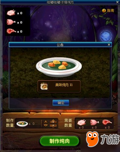 DNF咕嘟咕嘟浓情炖肉活动怎么玩