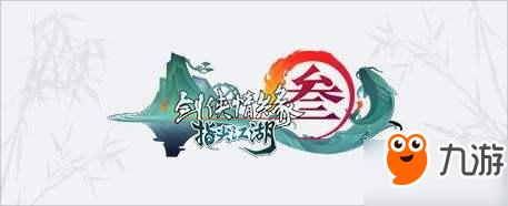 《���W3指尖江湖》茶�~�@取攻略茶�~采集地�c一�[